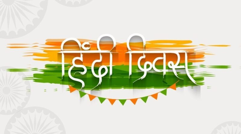Hindi Diwas Specail Quotes and Messages
