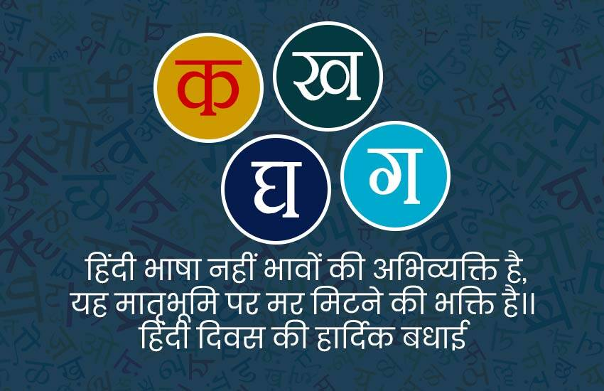 Hindi Diwas Quotes and Messages
